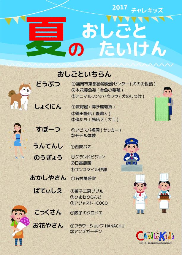 夏のお仕事体験チラシ0630修正-01