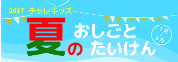 夏のお仕事体験紹介_バナー-02