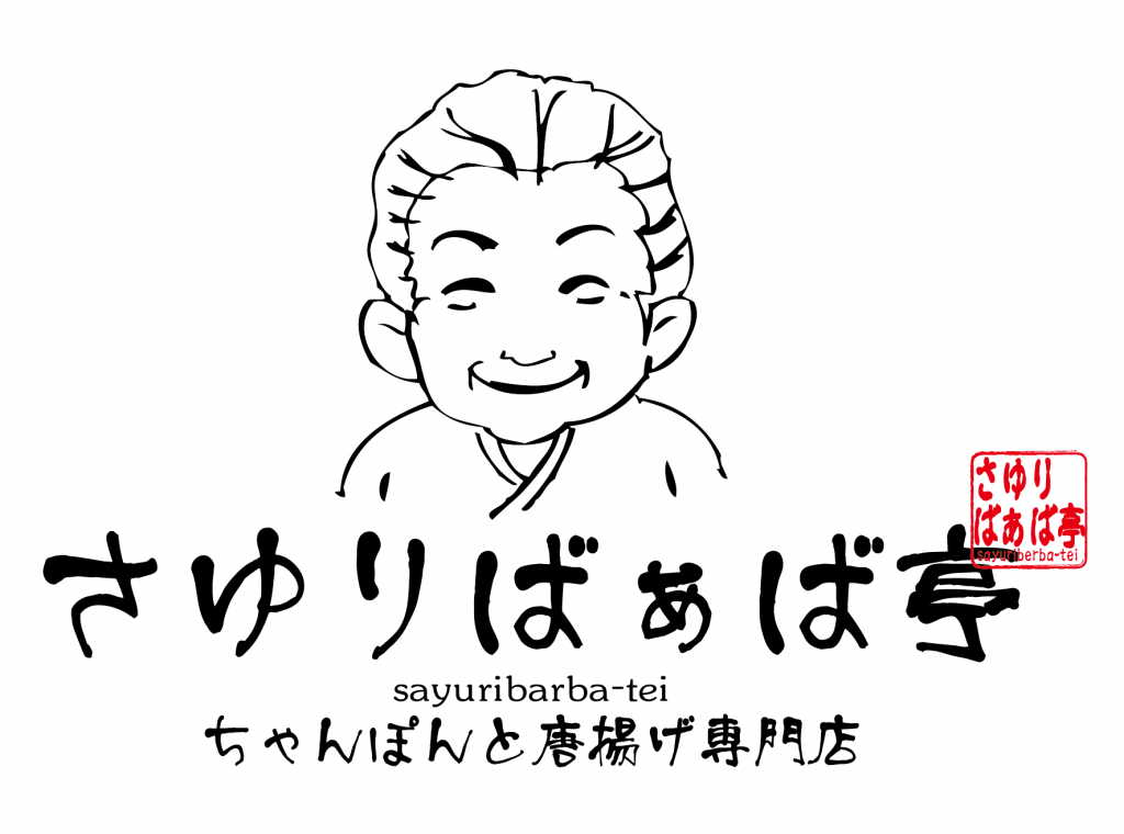 さゆりばぁば亭ロゴ-01