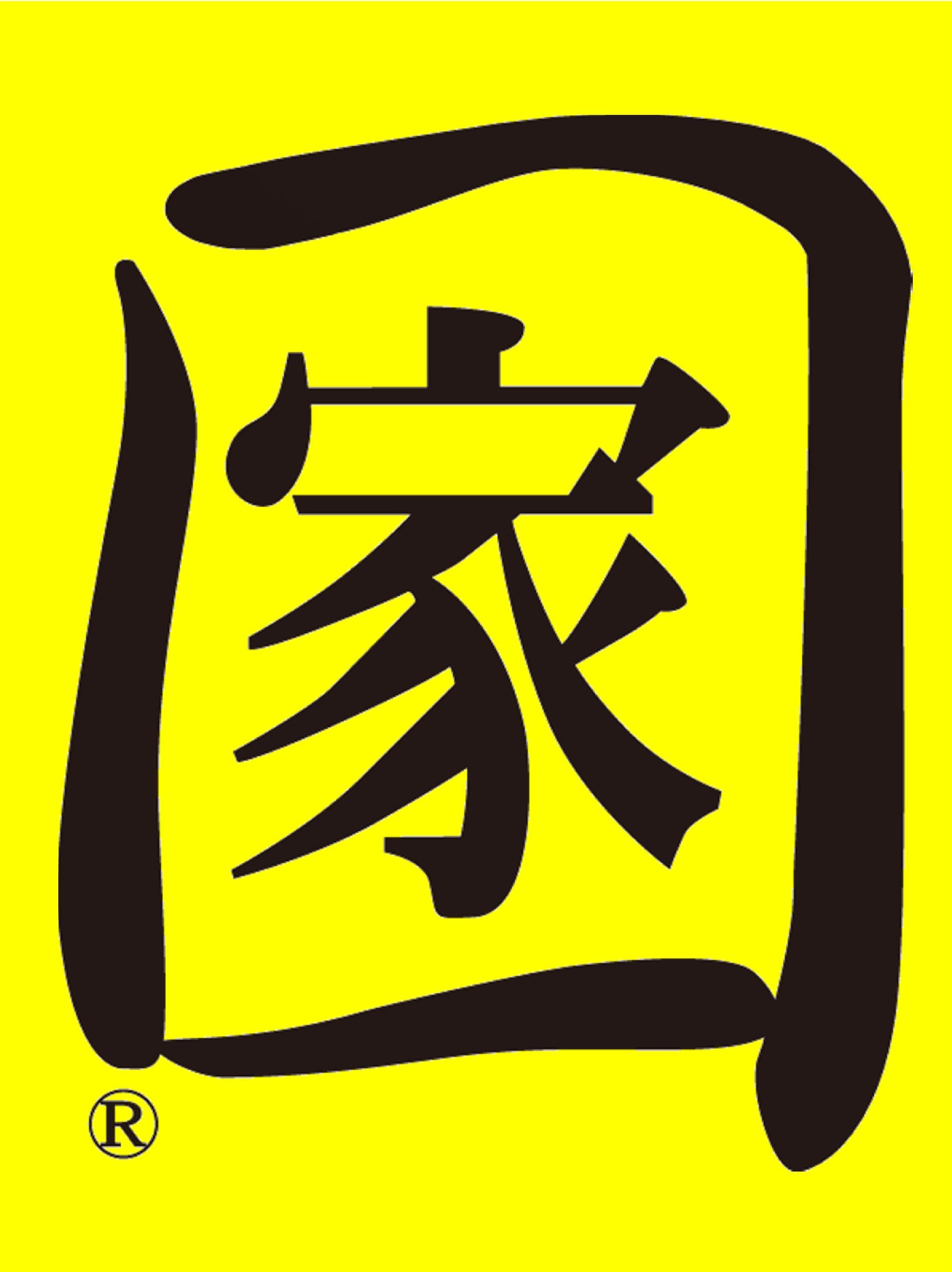 家マーク(黄色)
