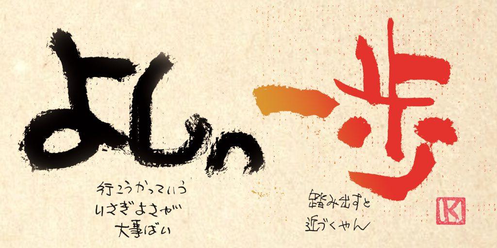 yosiippo001