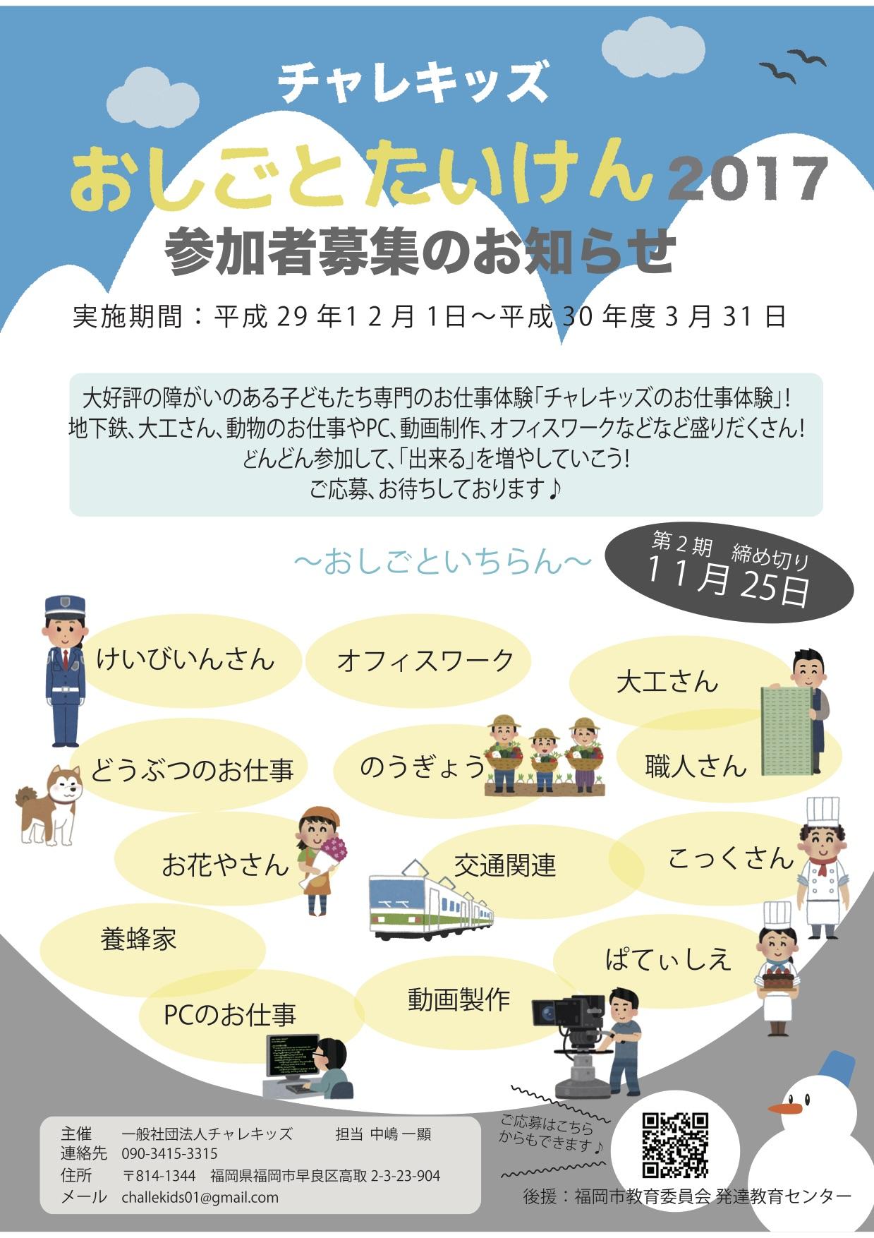 秋のお仕事体験紹介チラシ_171020out