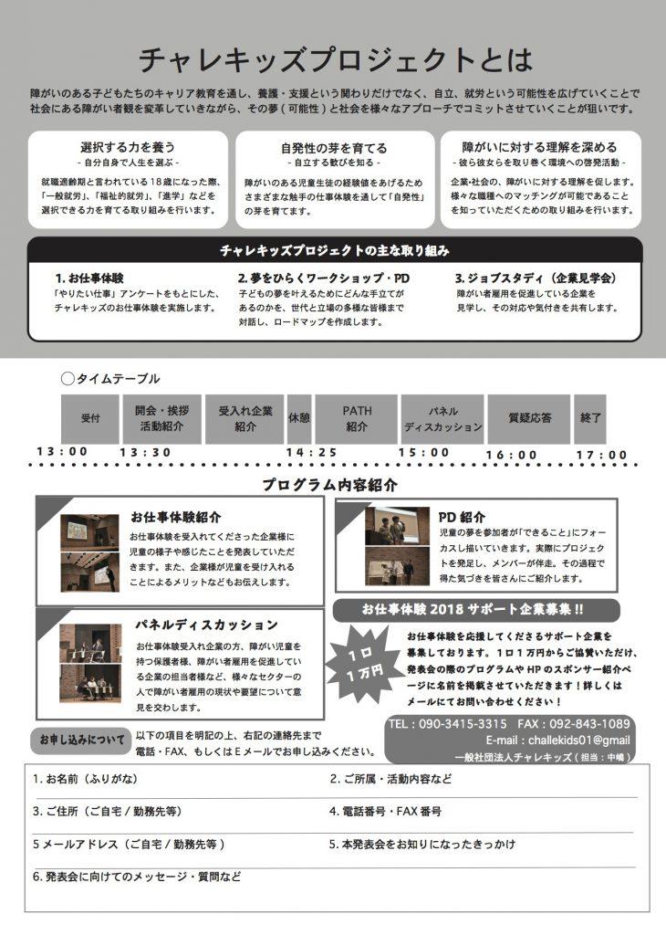 発表会2018裏面_申し込み欄あり 中嶋加筆 1
