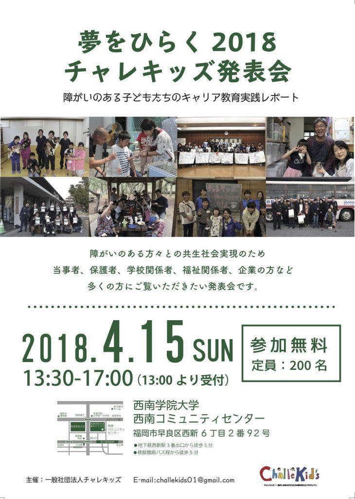 チャレキッズ発表会2018omote.中嶋修正