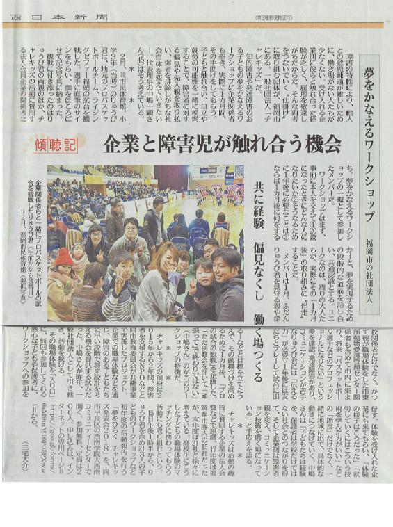 チャレキッズ西日本新聞記事180412