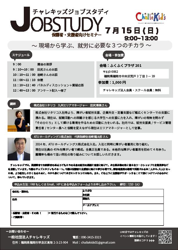 ジョブスタチラシ7_15 中嶋 加筆-01
