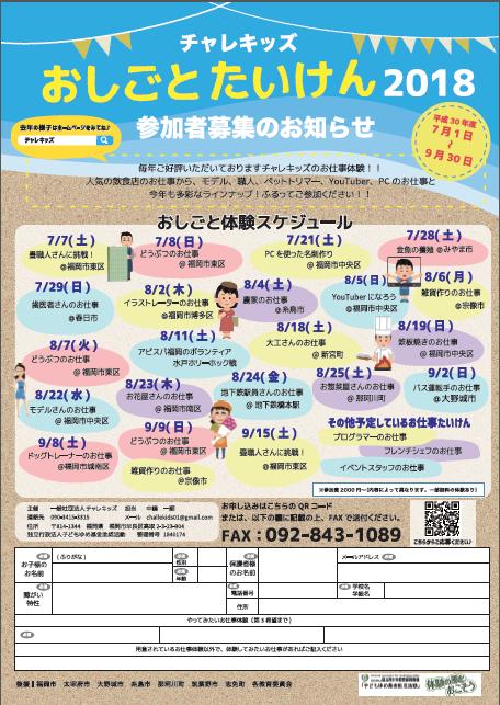 夏のお仕事体験チラシ 180606-4