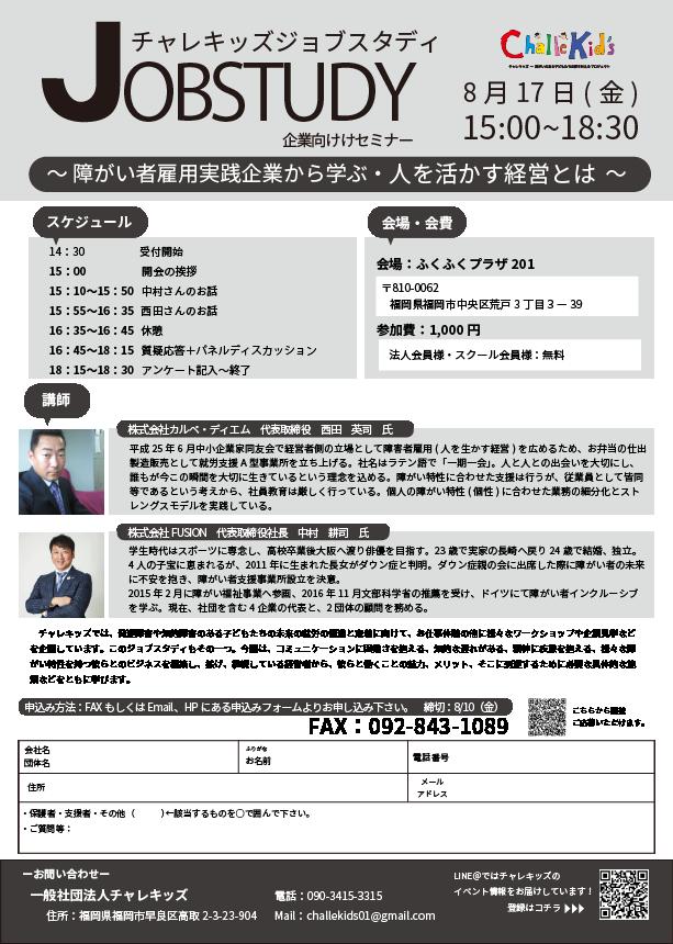ジョブスタチラシ8_17_714 中嶋加筆-01