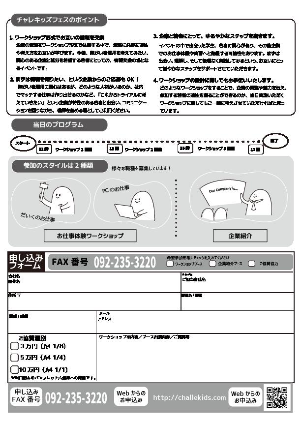 お仕事体験フェスチラシ中嶋加筆 181020-2-02