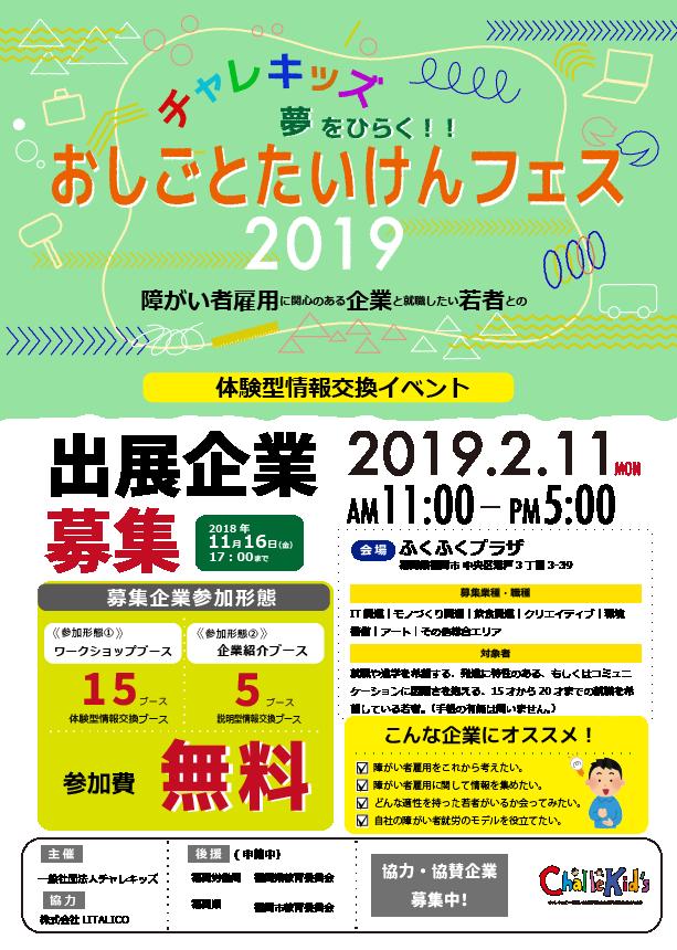 お仕事体験フェスチラシ中嶋加筆 181020-2-01