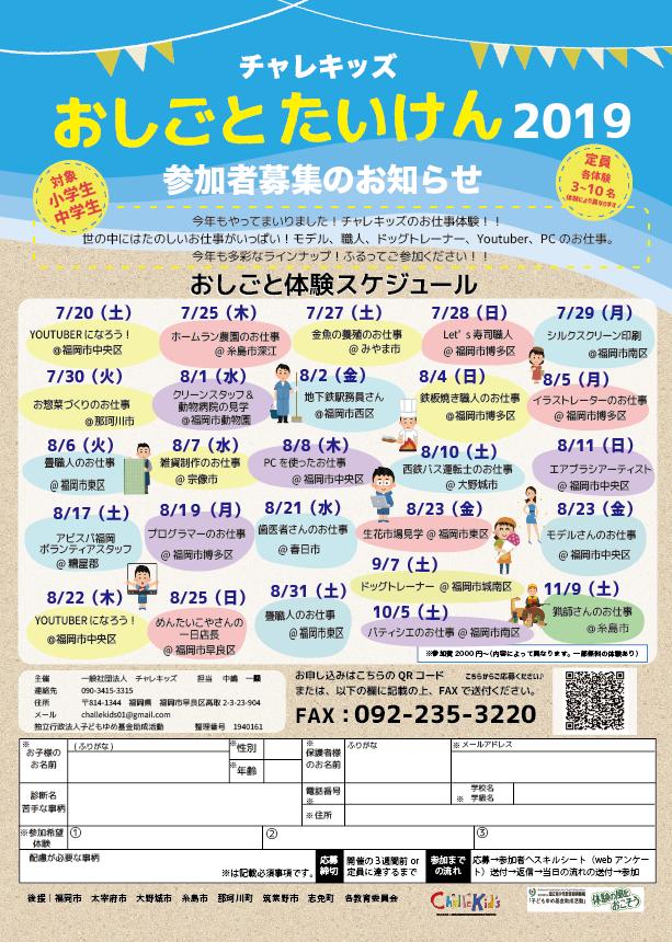 チラシ 夏のお仕事体験2019 190604-01