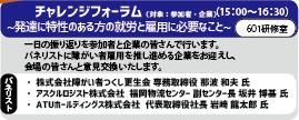 omote-191208 チャレフェス2020チラシ参加者募集 (仮)-05