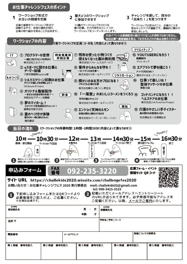 ura191208 -チャレフェス2020チラシ参加者募集(仮)-01