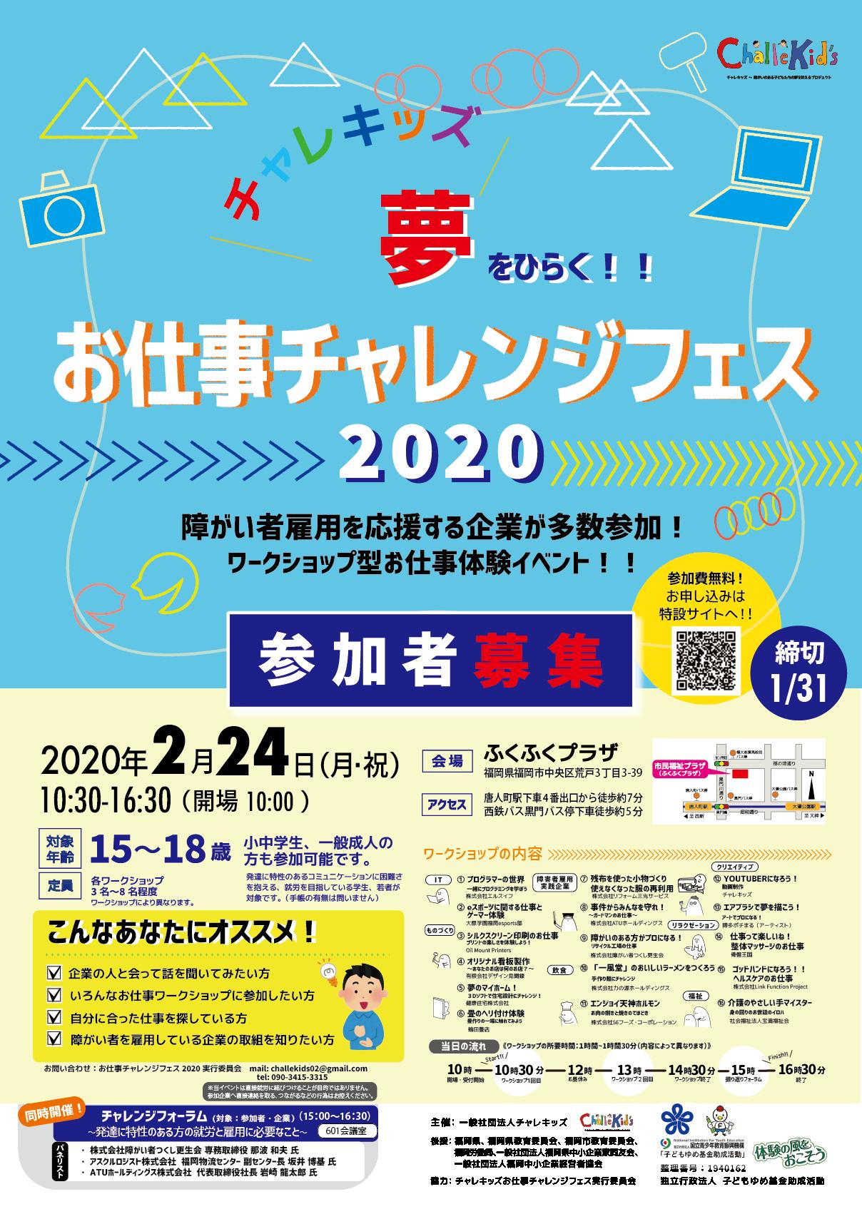 チャレフェスポスター中嶋加筆191208 -01