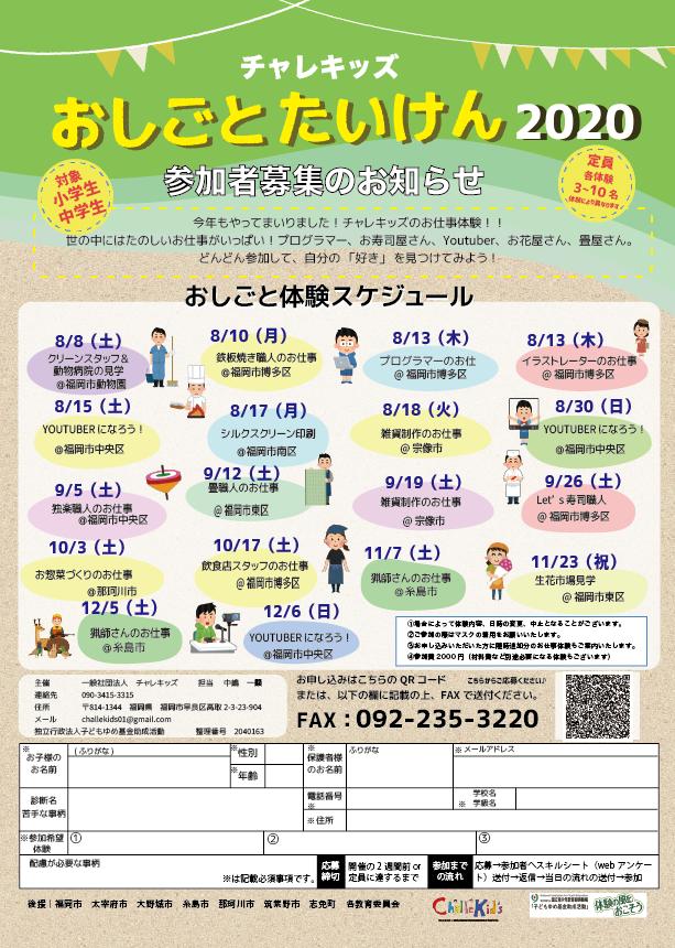 チラシ 夏のお仕事体験2020 200624-1-01