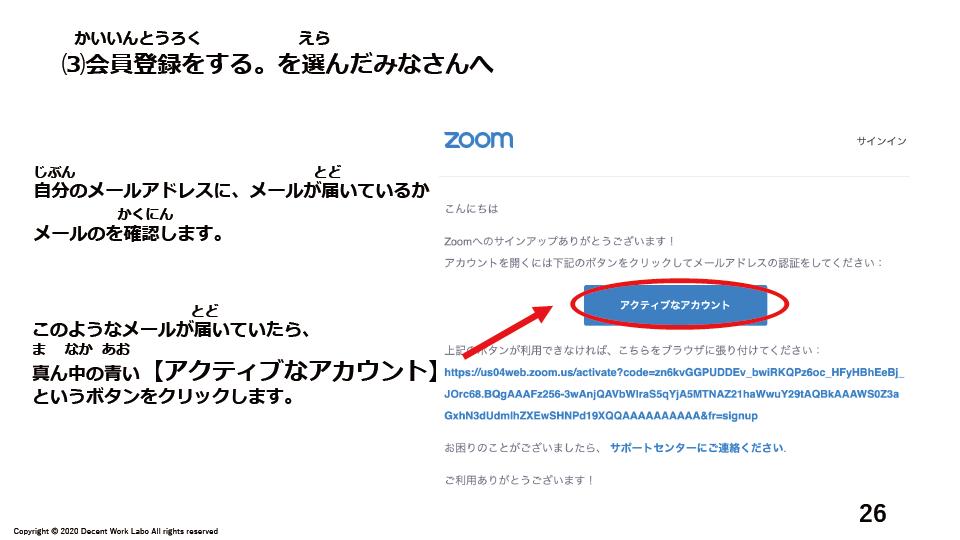 Zoomの使い方200817-26