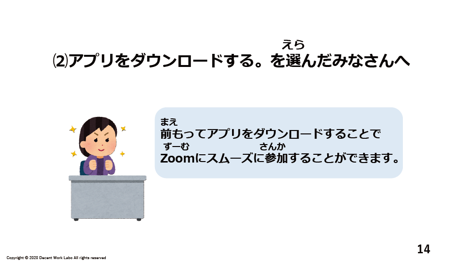 Zoomの使い方200817-14
