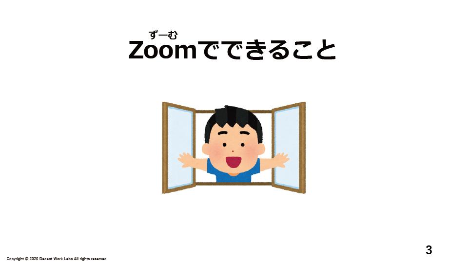 Zoomの使い方200817-03