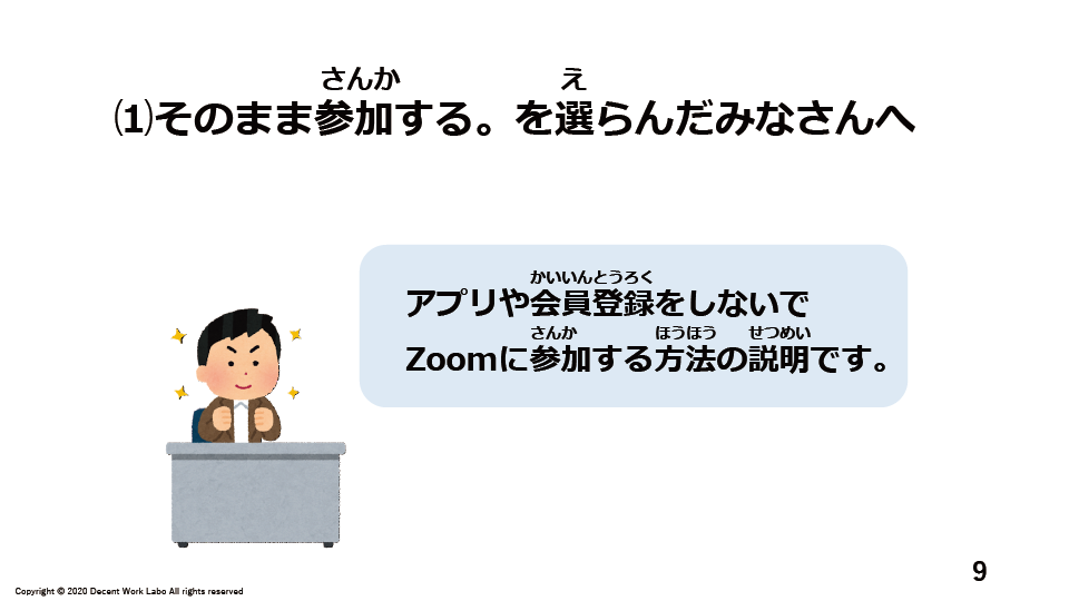 Zoomの使い方200817-09