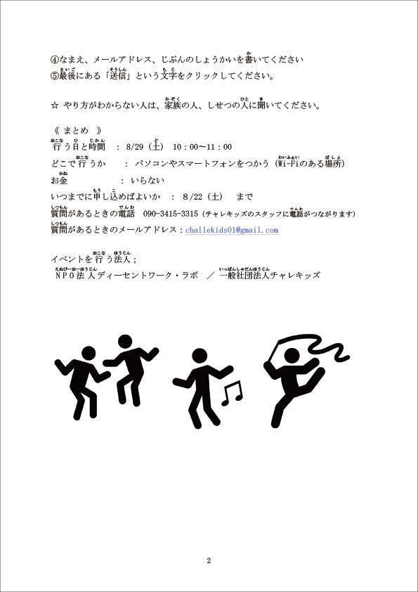 オンラインダンシングエクサ 告知 200811−3-02