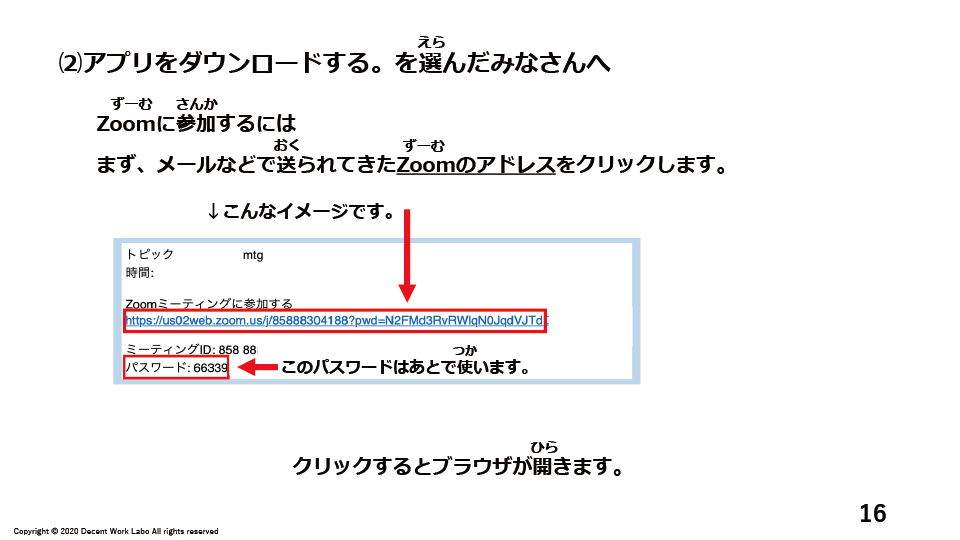 Zoomの使い方200817-16