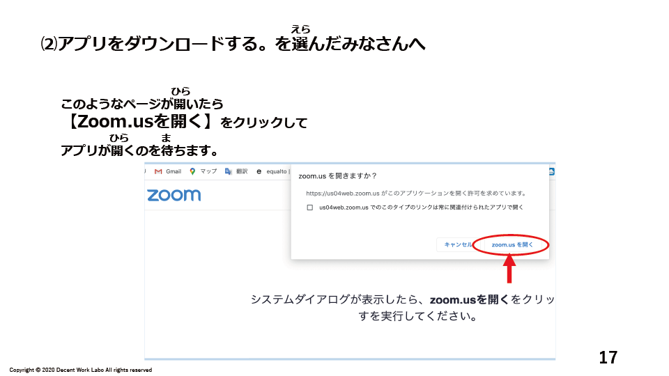 Zoomの使い方200817-17
