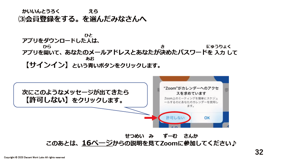 Zoomの使い方200817-32