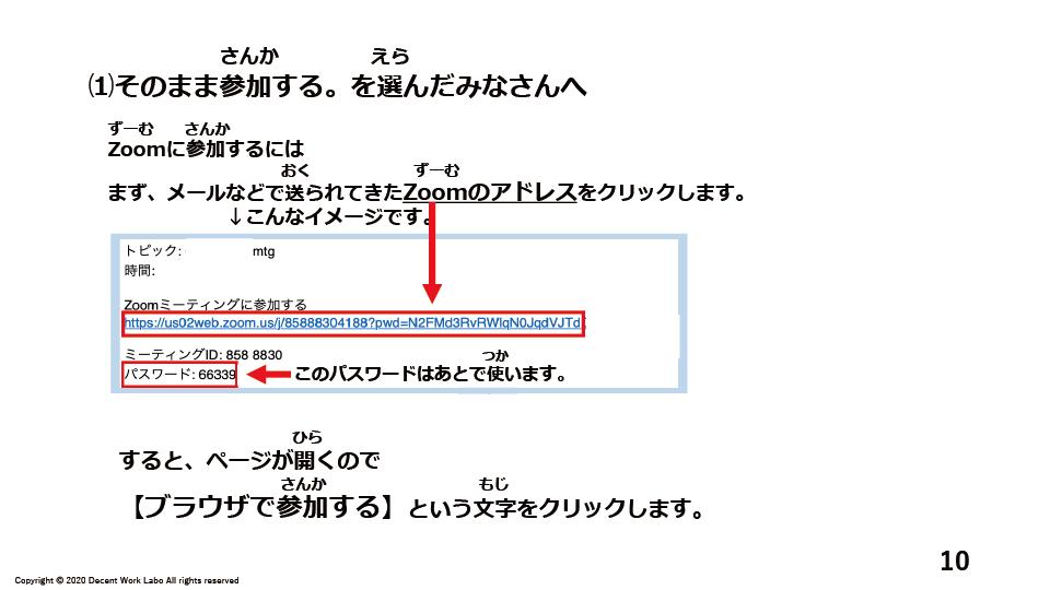 Zoomの使い方200817-10