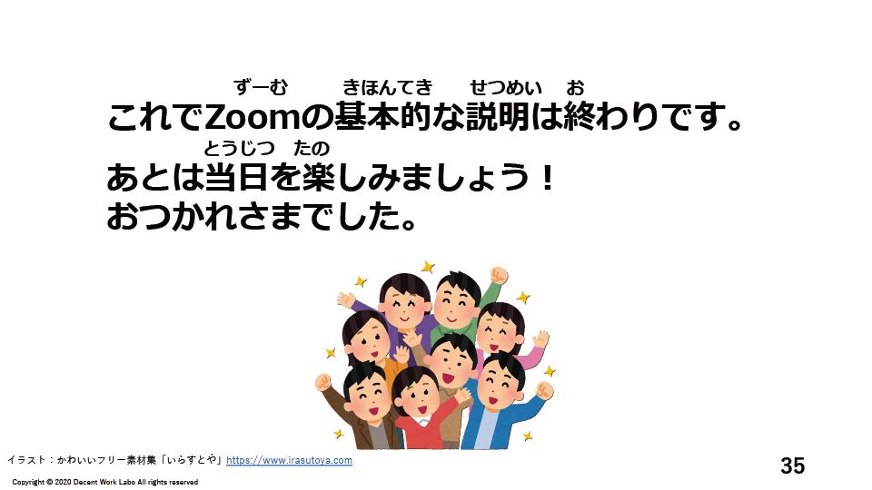 Zoomの使い方200817-35
