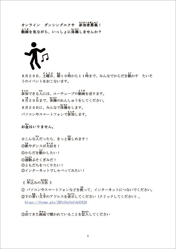 オンラインダンシングエクサ告知 200811-01