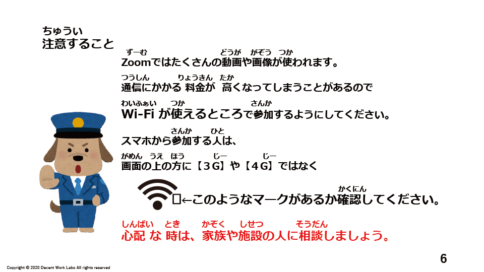 Zoomの使い方200817-06