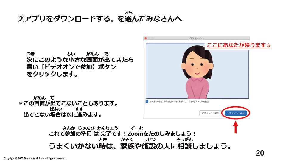 Zoomの使い方200817-20