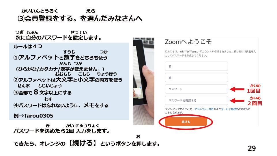 Zoomの使い方200817-29