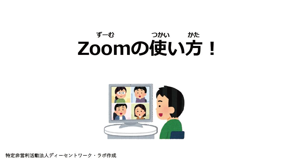 Zoomの使い方200817-01