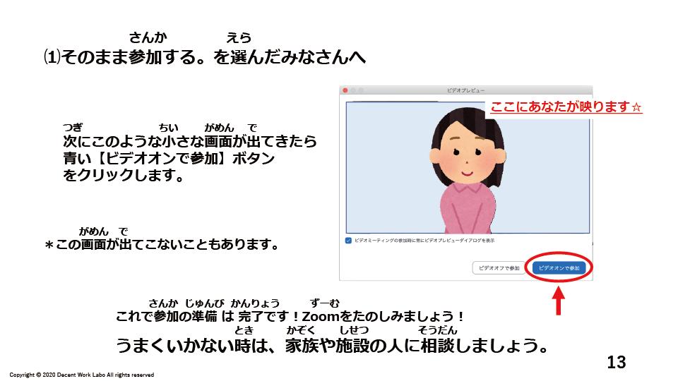 Zoomの使い方200817-13