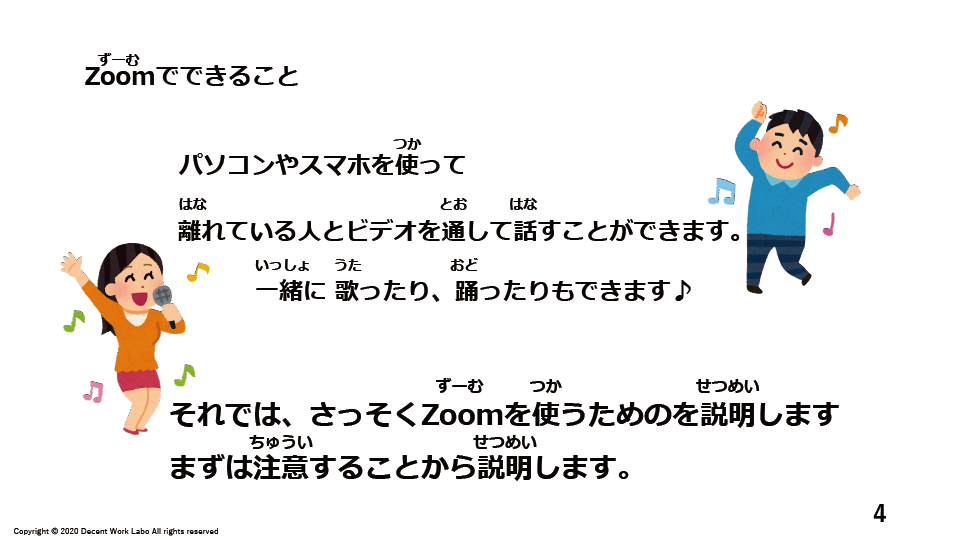 Zoomの使い方200817-04