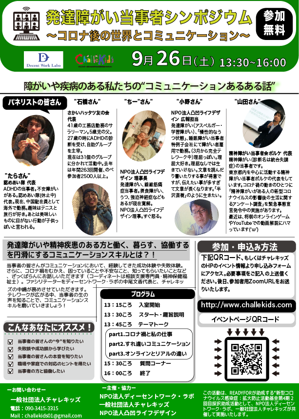 当事者シンポチラシ 200908-1-01