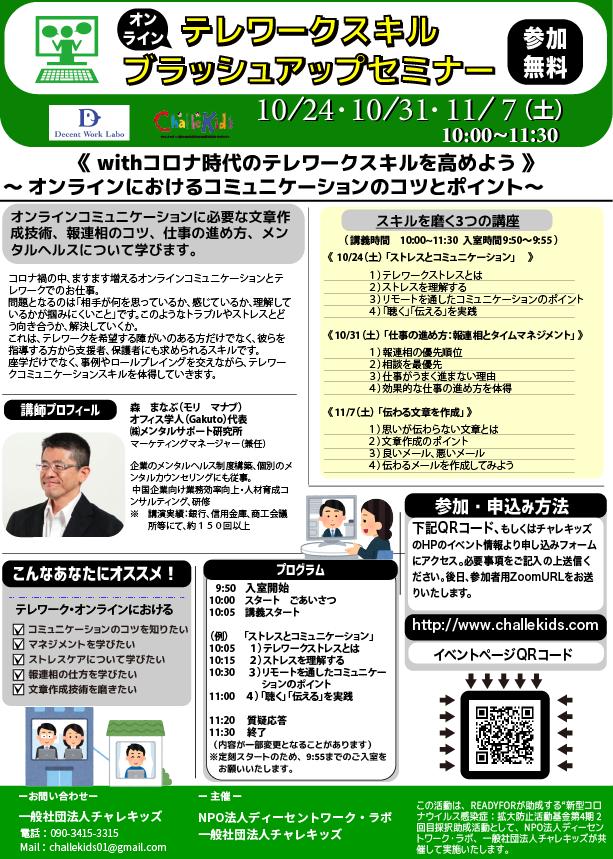 テレワークコミュニケーションセミナー チラシ 200924-1-01