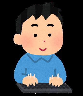 computer_typing_hayai