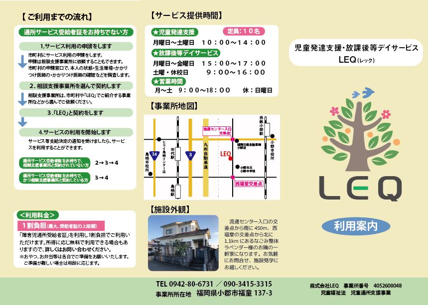 LEQパンフ表 210308-01